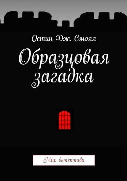 Обложка книги Образцовая загадка