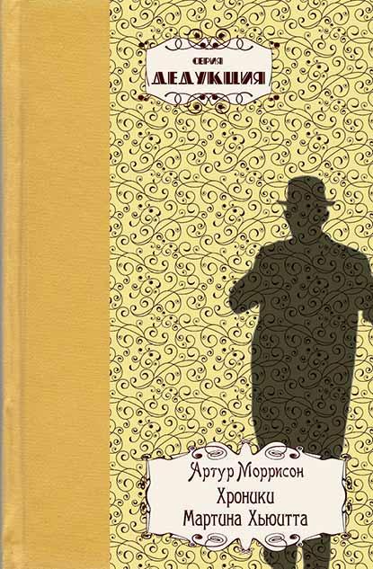 Обложка книги Хроники Мартина Хьюитта